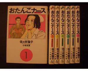 BSC Noriko Sasaki & Mitsue Kobayashi OTANKO NURSE dal n.1 al