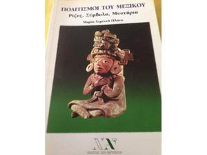 Libro di archeologia in greco