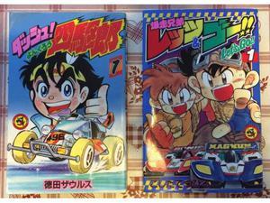 Manga Dash Yonkuro + Let's & Go Mini 4wD