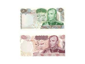 rials banconote Iran ) FDS