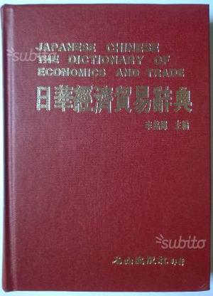 Japanese Chinese The Dictionary of Economics